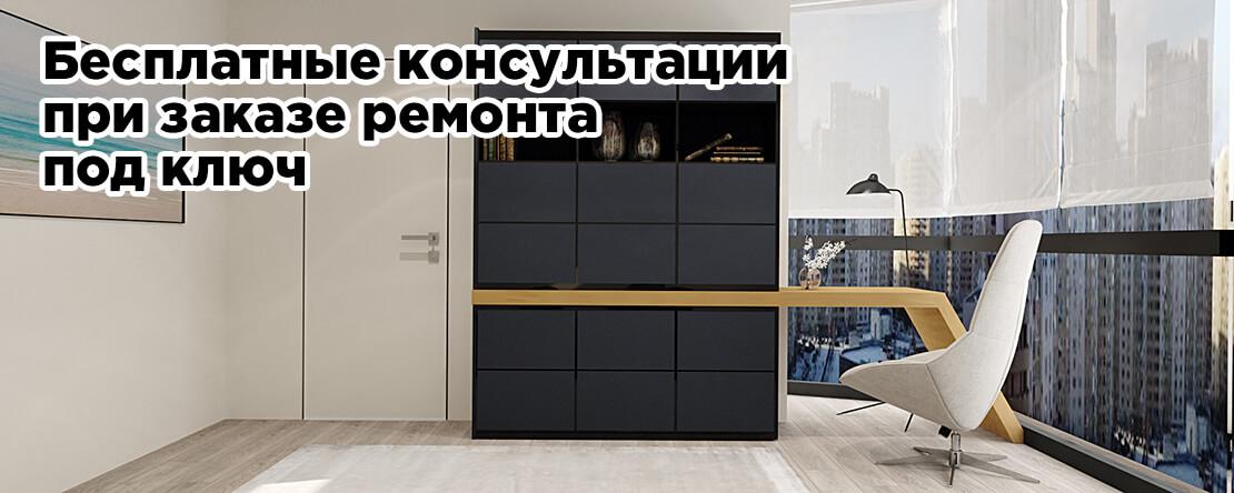 заказать ремонт квартиры